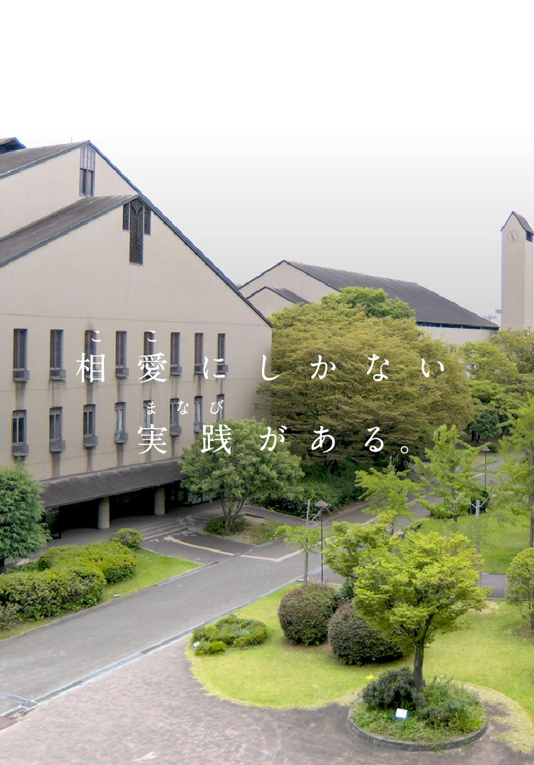 ポータル サイト 大学 相愛