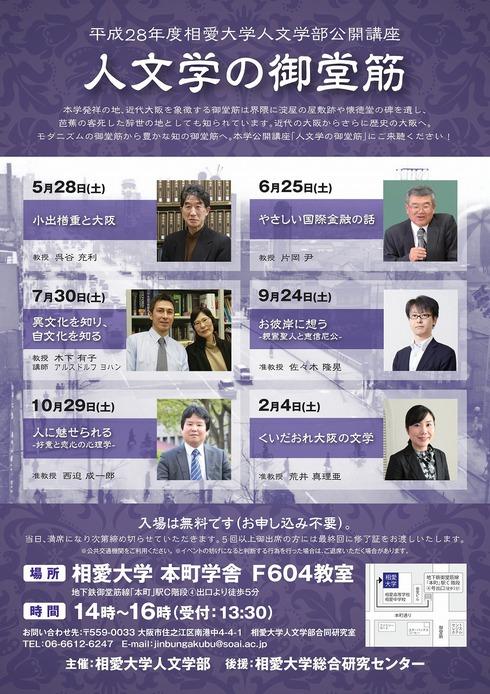 http://www.soai.ac.jp/blogs/%E3%80%8C%E4%BA%BA%E6%96%87%E5%AD%A6%E3%81%AE%E5%BE%A1%E5%A0%82%E7%AD%8B%E3%80%8D-thumb-autox694-503.jpg