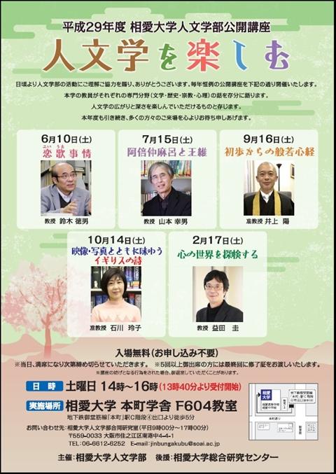 人文学部公開講座「人文学を楽しむ」.jpg