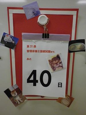 国試対策室残り40日.jpg