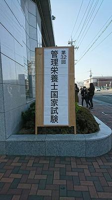 国試当日①.jpg
