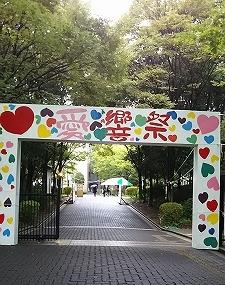 平成29年度愛響祭.jpg