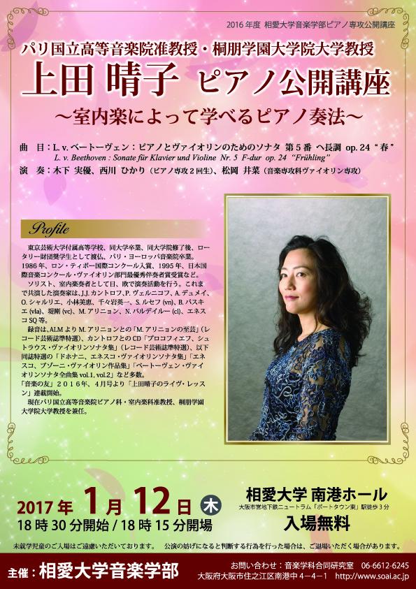 1月12日ピアノ公開講座.jpg