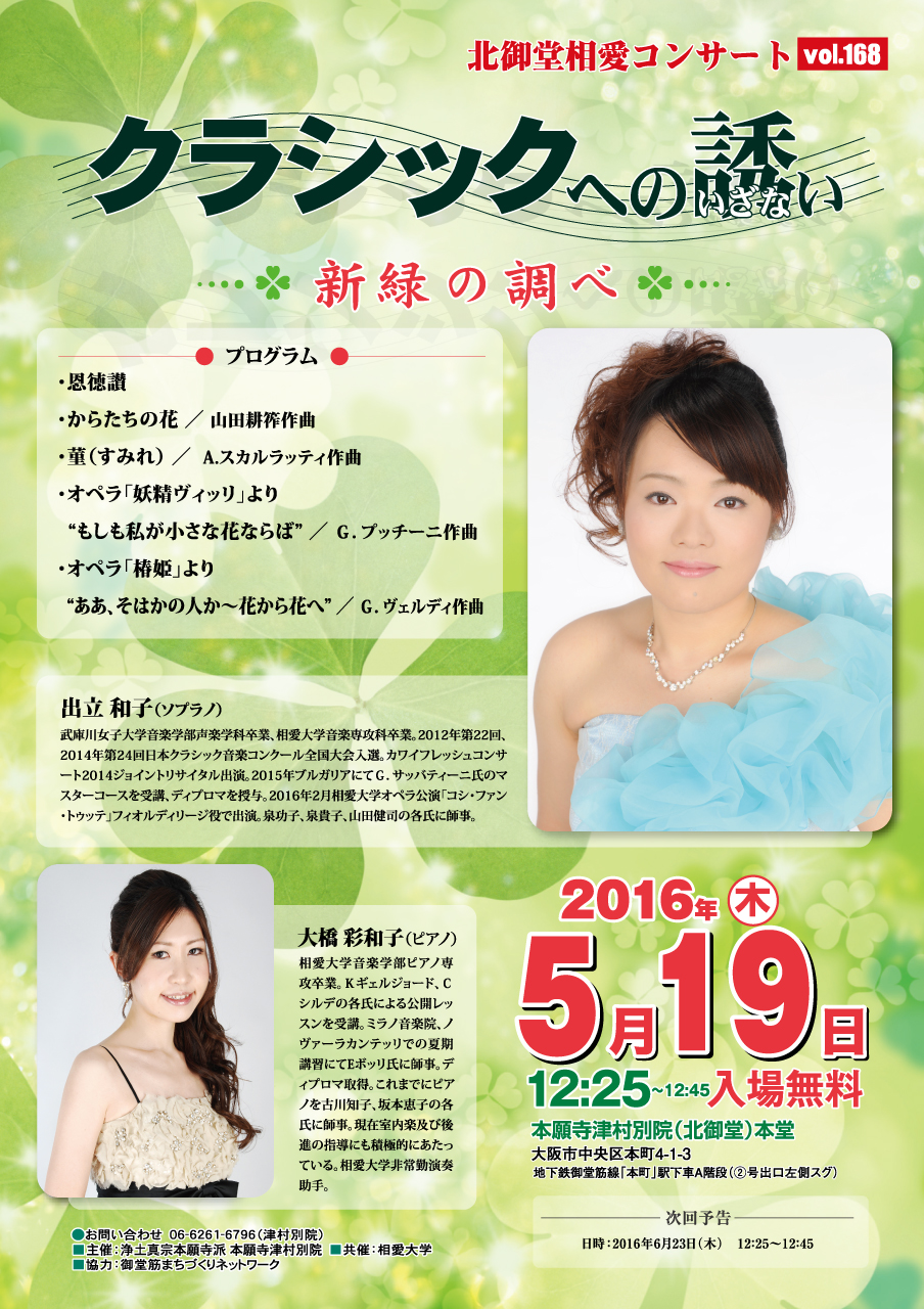 http://www.soai.ac.jp/blogs/160519_kitamidohconcert.jpg