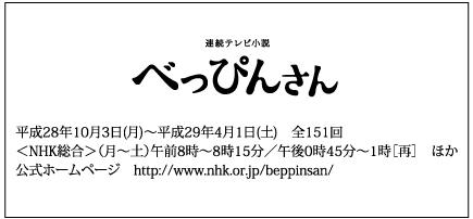 160928_べっぴんさん_ロゴ.jpg