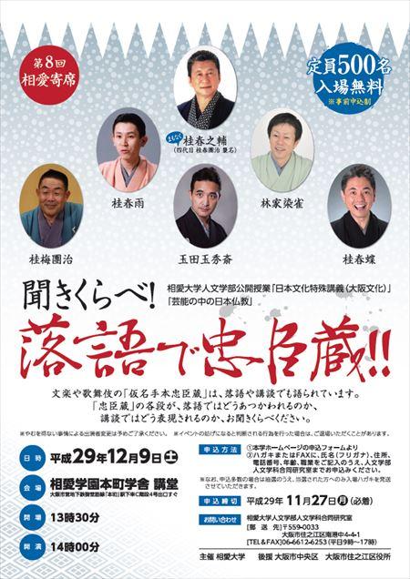 2017.12.9相愛寄席「聞きくらべ!忠臣蔵!!」.jpg