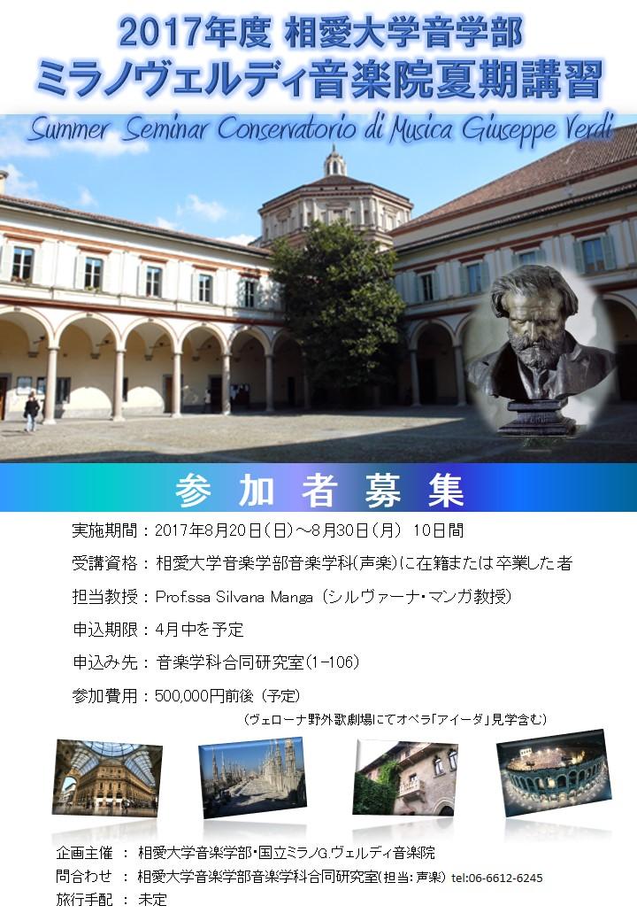 http://www.soai.ac.jp/blogs/20170303_seigaku1.jpg