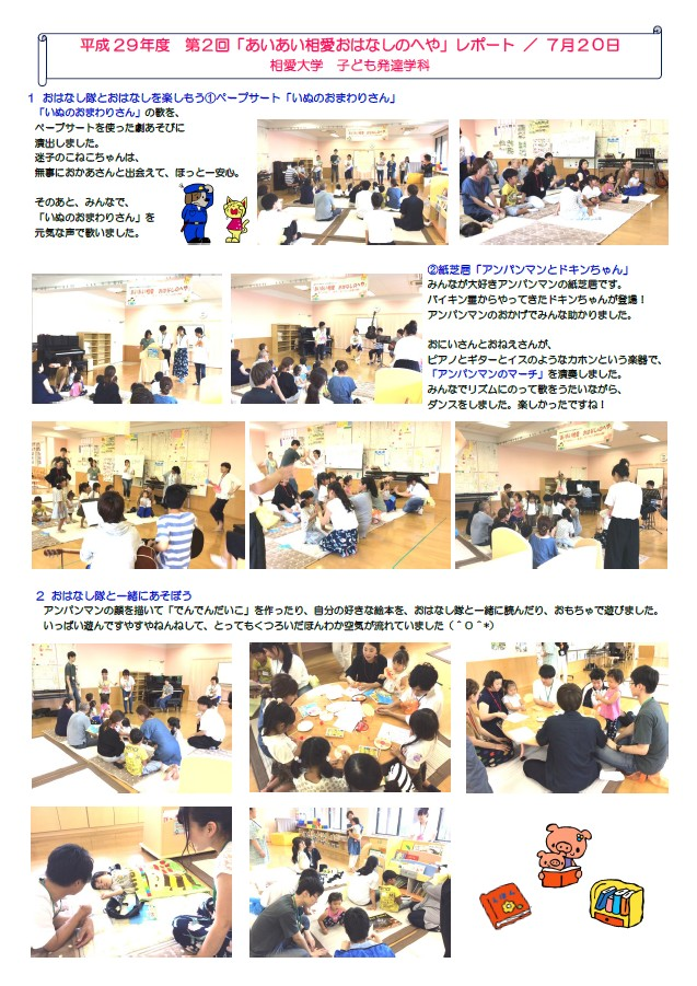 20170720_aiai.jpg