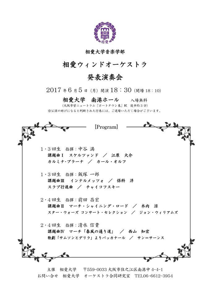 2017_6_5相愛ウィンドオーケストラ発表演奏会.jpg