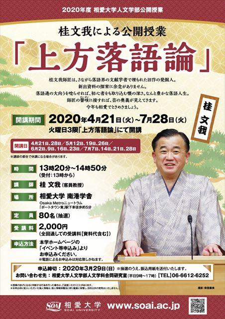 2020_kamigatarakugo_R.jpg