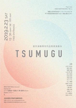 TSUMUGU01.jpg