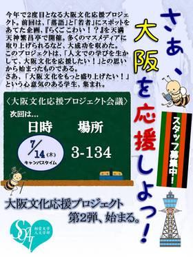 大阪文化応援プロジェクト.jpgのサムネイル画像