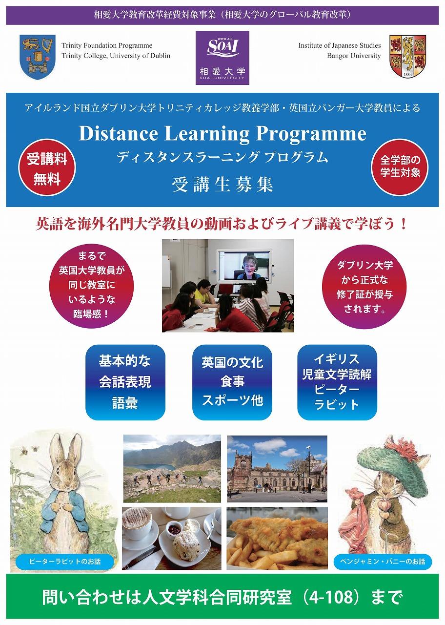 http://www.soai.ac.jp/blogs/distance-learning-2017-fryer_01.jpg