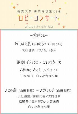 s-ブログ用【プログラム】学生ロビコン.jpg