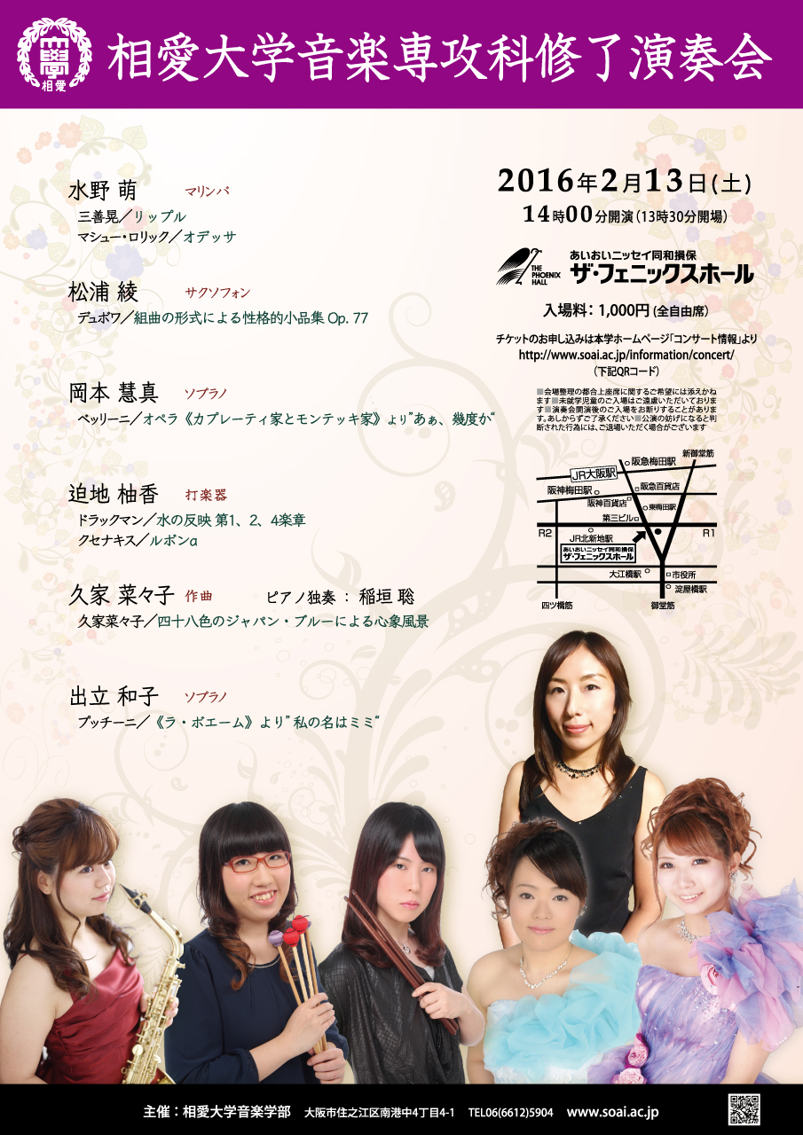 http://www.soai.ac.jp/information/concert/20160213_shuuryou_concert.jpg