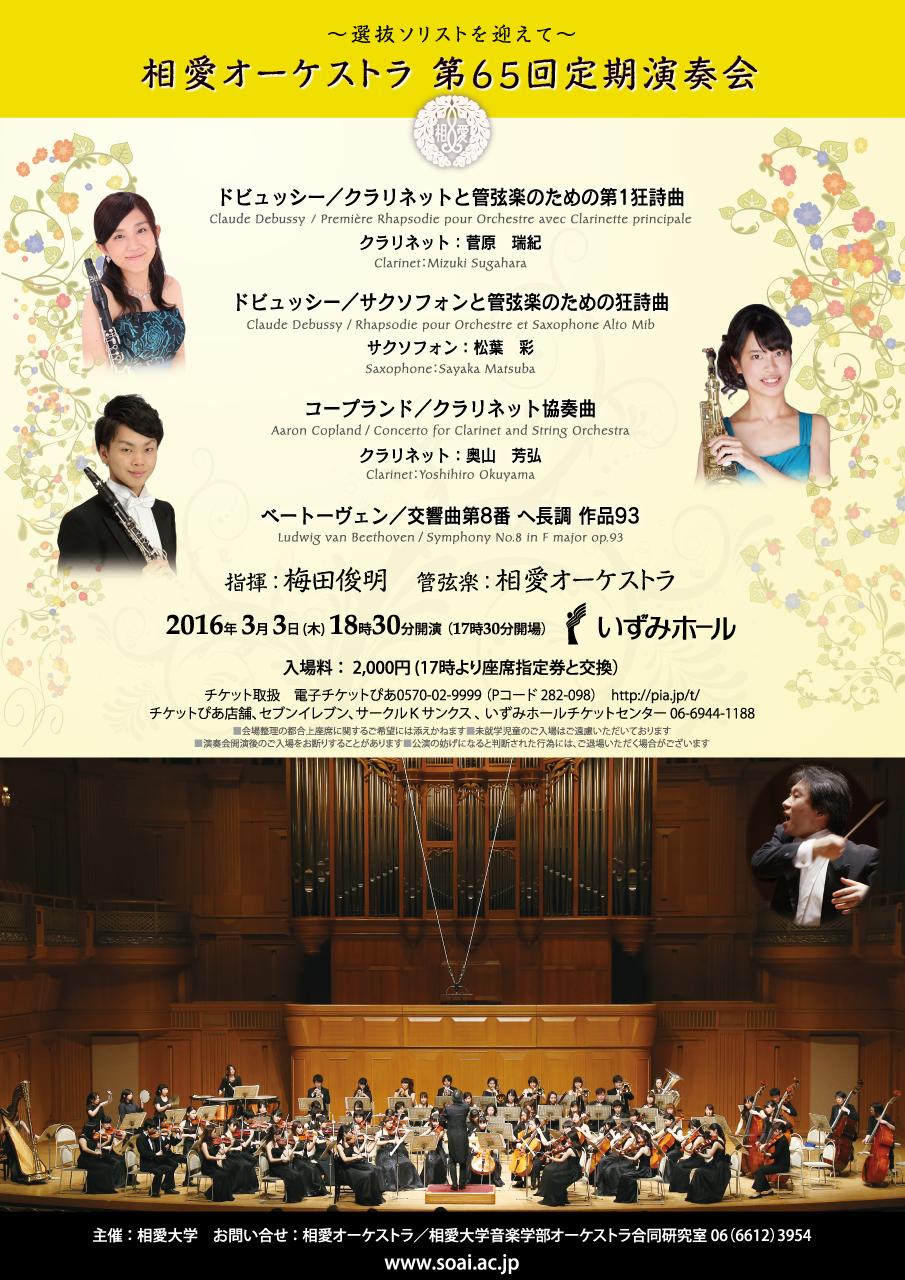 http://www.soai.ac.jp/information/concert/20160303_orchestra65.jpg
