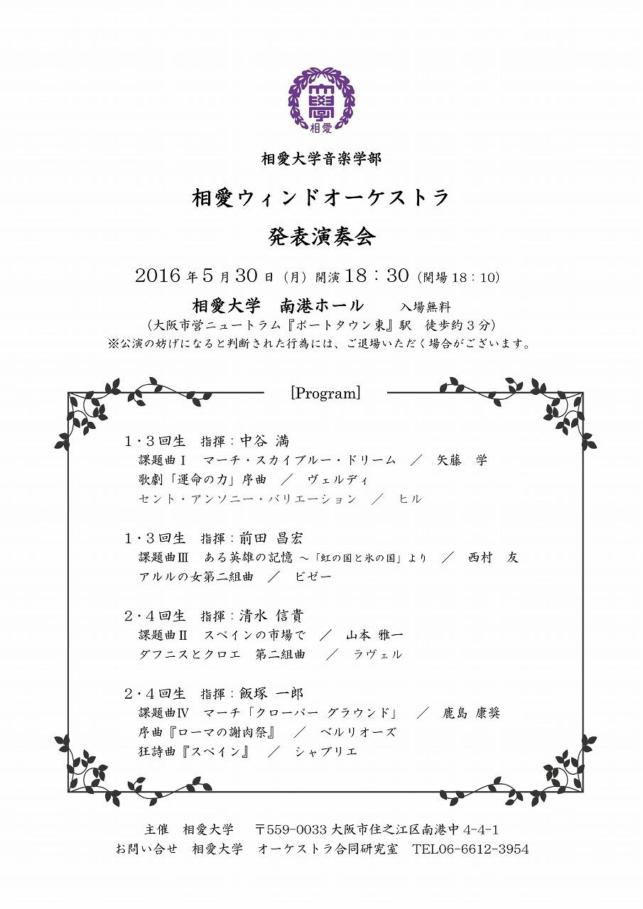 http://www.soai.ac.jp/information/concert/20160530_wind-concert.jpg