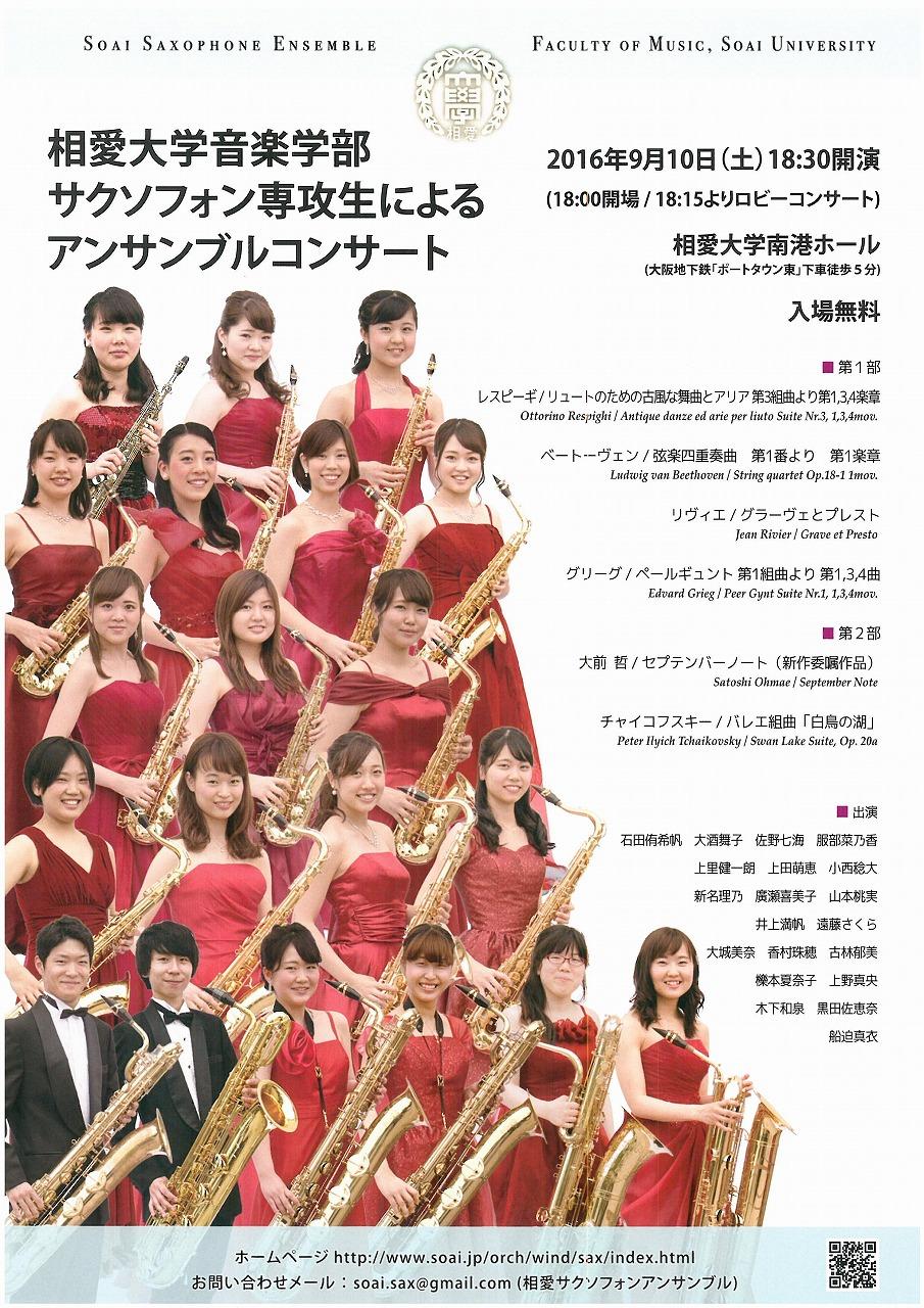 http://www.soai.ac.jp/information/concert/20160910_sax-ensemble.jpg