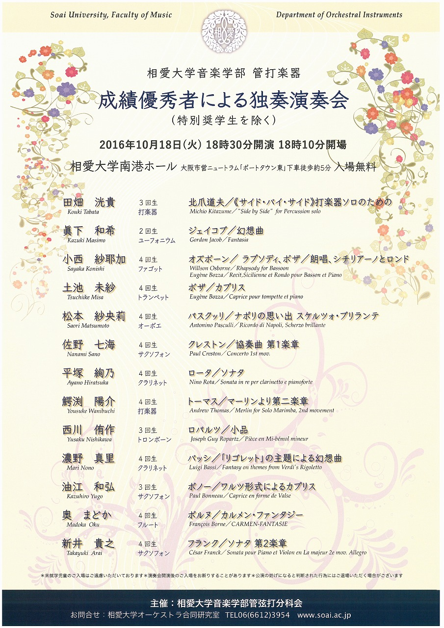 http://www.soai.ac.jp/information/concert/20161018_seiseki-yushu-wp.jpg