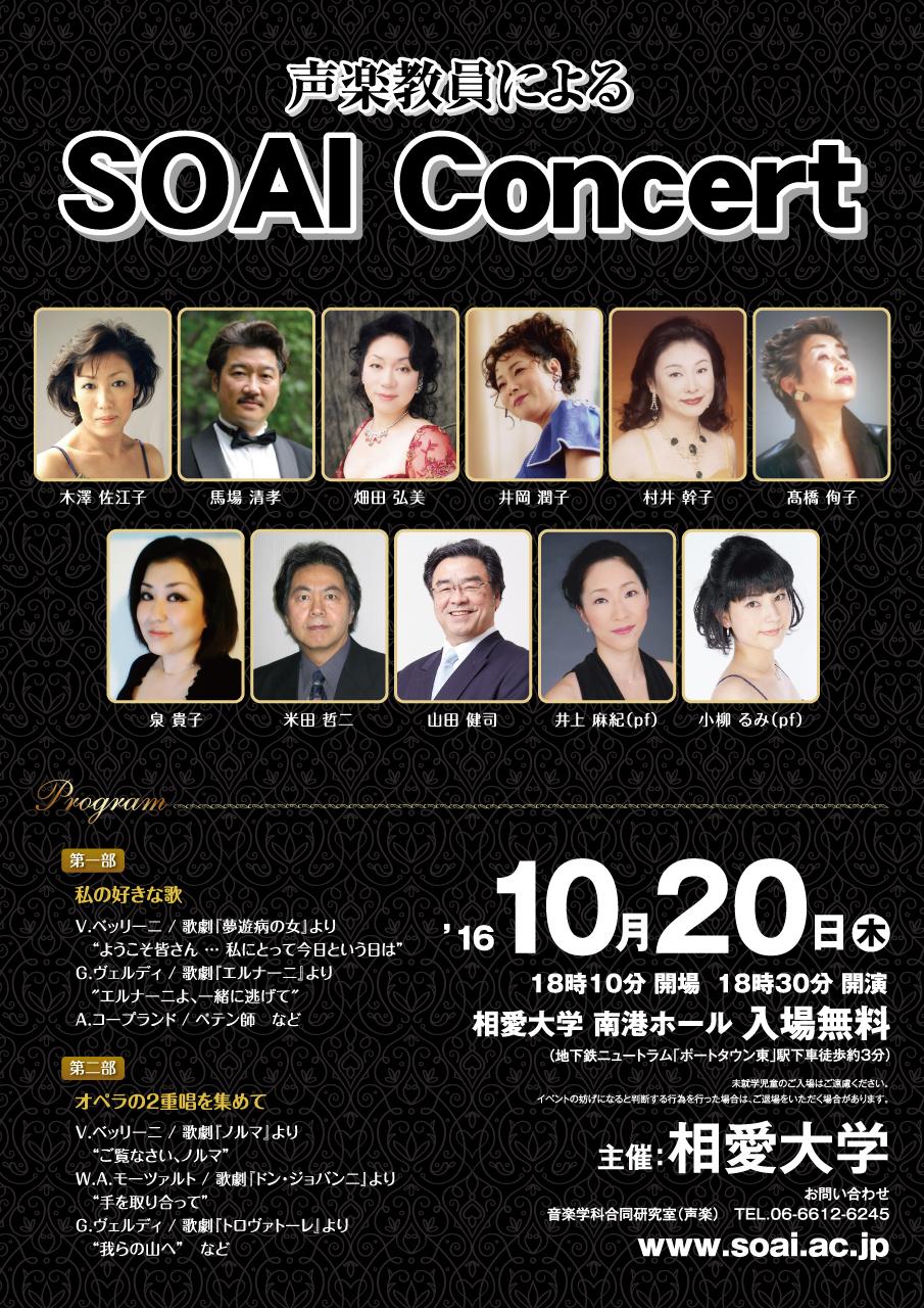 http://www.soai.ac.jp/information/concert/20161020_soaiconcert.jpg