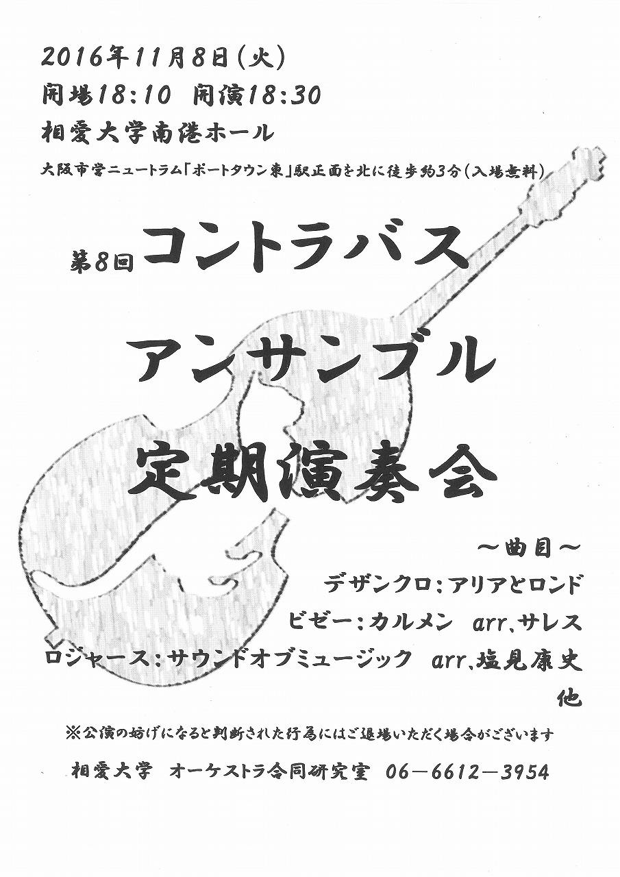 http://www.soai.ac.jp/information/concert/20161108_contrabass.jpg