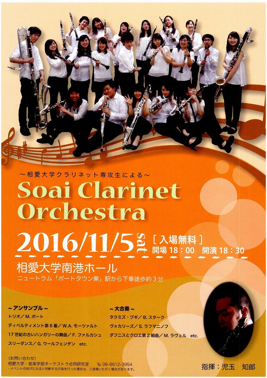 http://www.soai.ac.jp/information/concert/20161115_clarinet.jpg