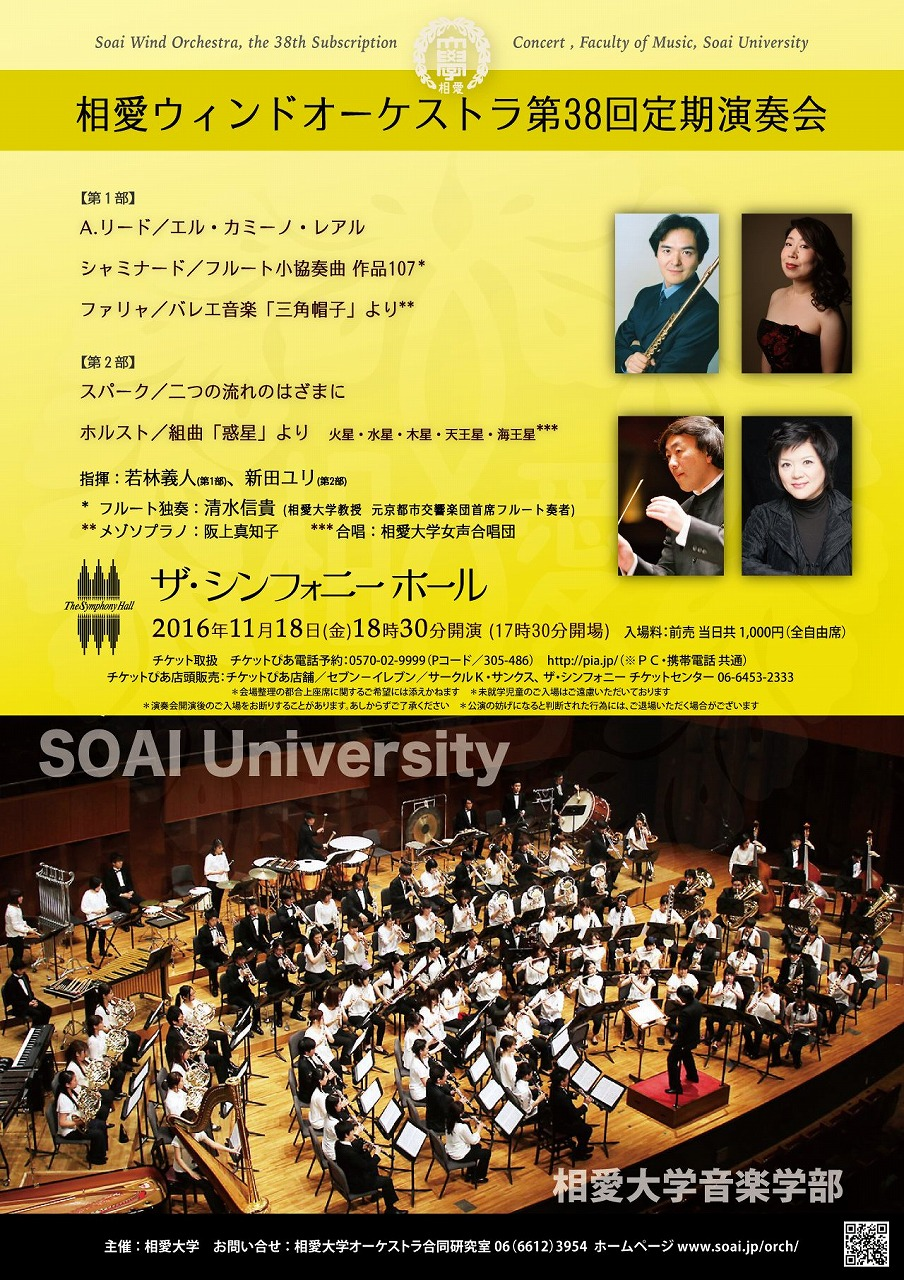 http://www.soai.ac.jp/information/concert/20161118_wind-orchestra_01.jpg