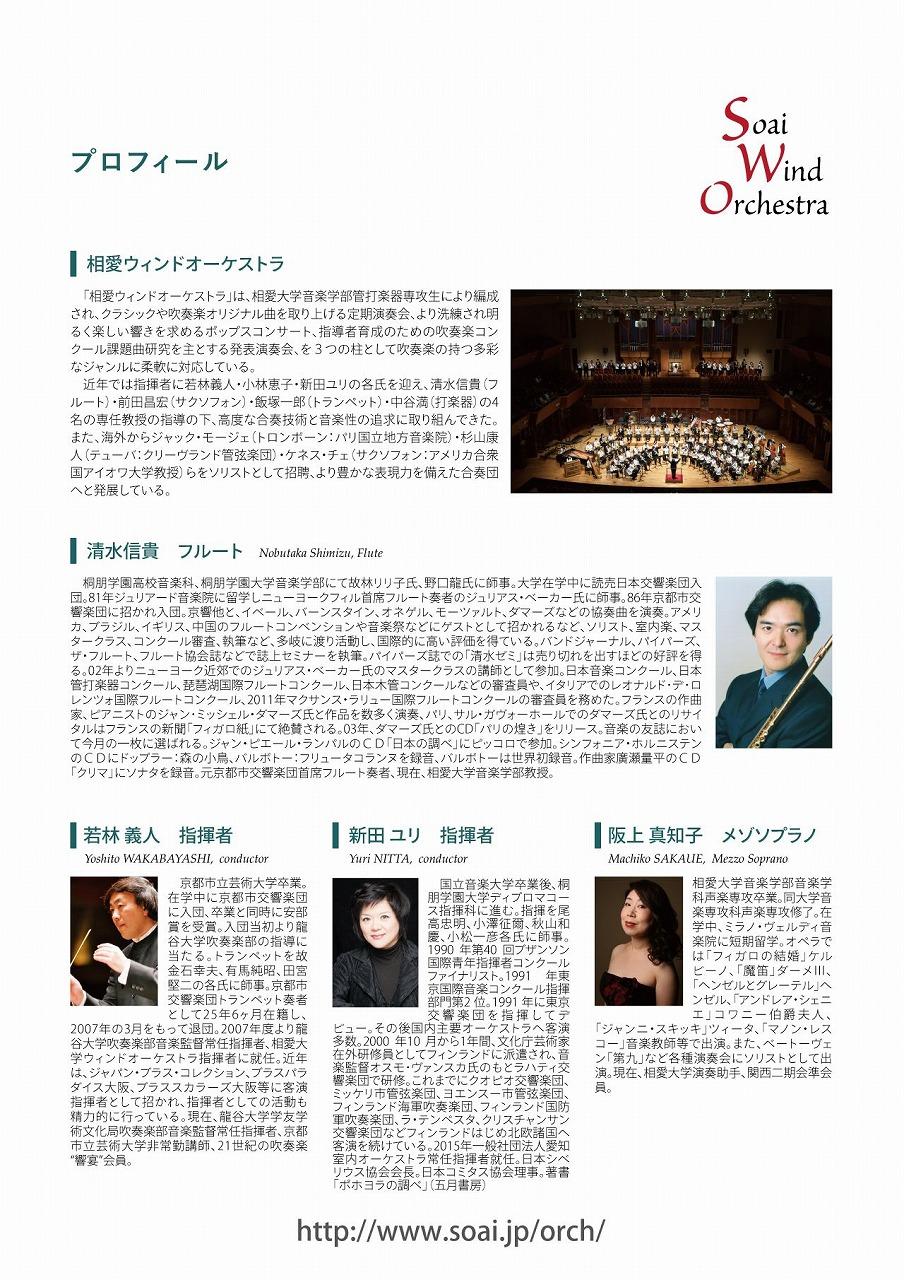 http://www.soai.ac.jp/information/concert/20161118_wind-orchestra_02.jpg