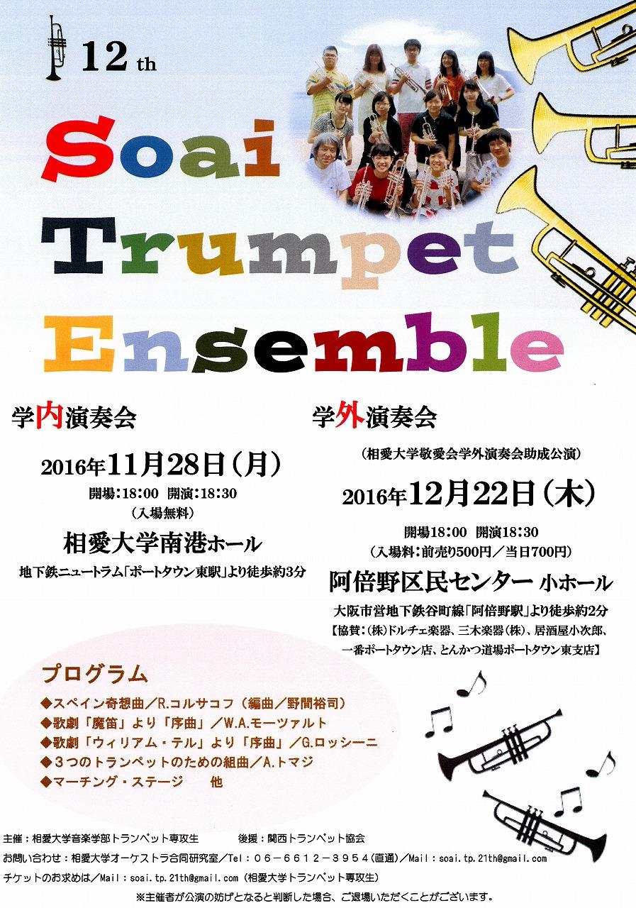http://www.soai.ac.jp/information/concert/20161128_trumpet.jpg