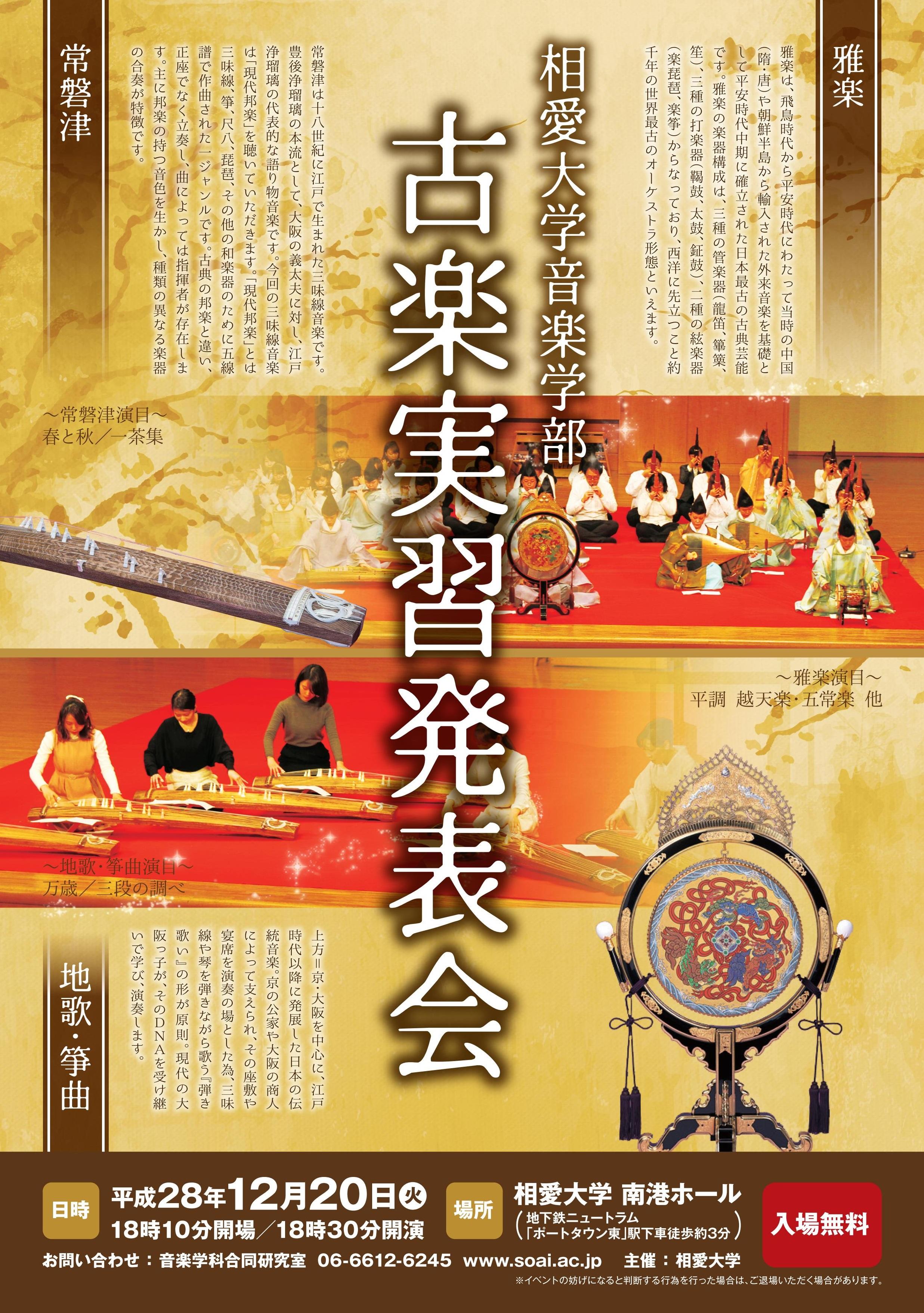 http://www.soai.ac.jp/information/concert/20161222_kogaku2.jpg
