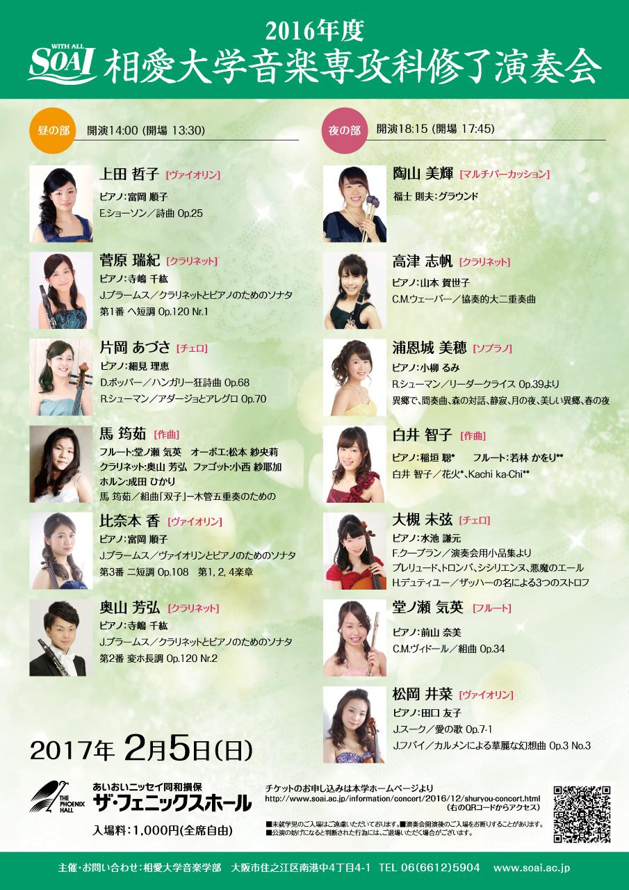 http://www.soai.ac.jp/information/concert/20170205_shuuryou_concert.jpg