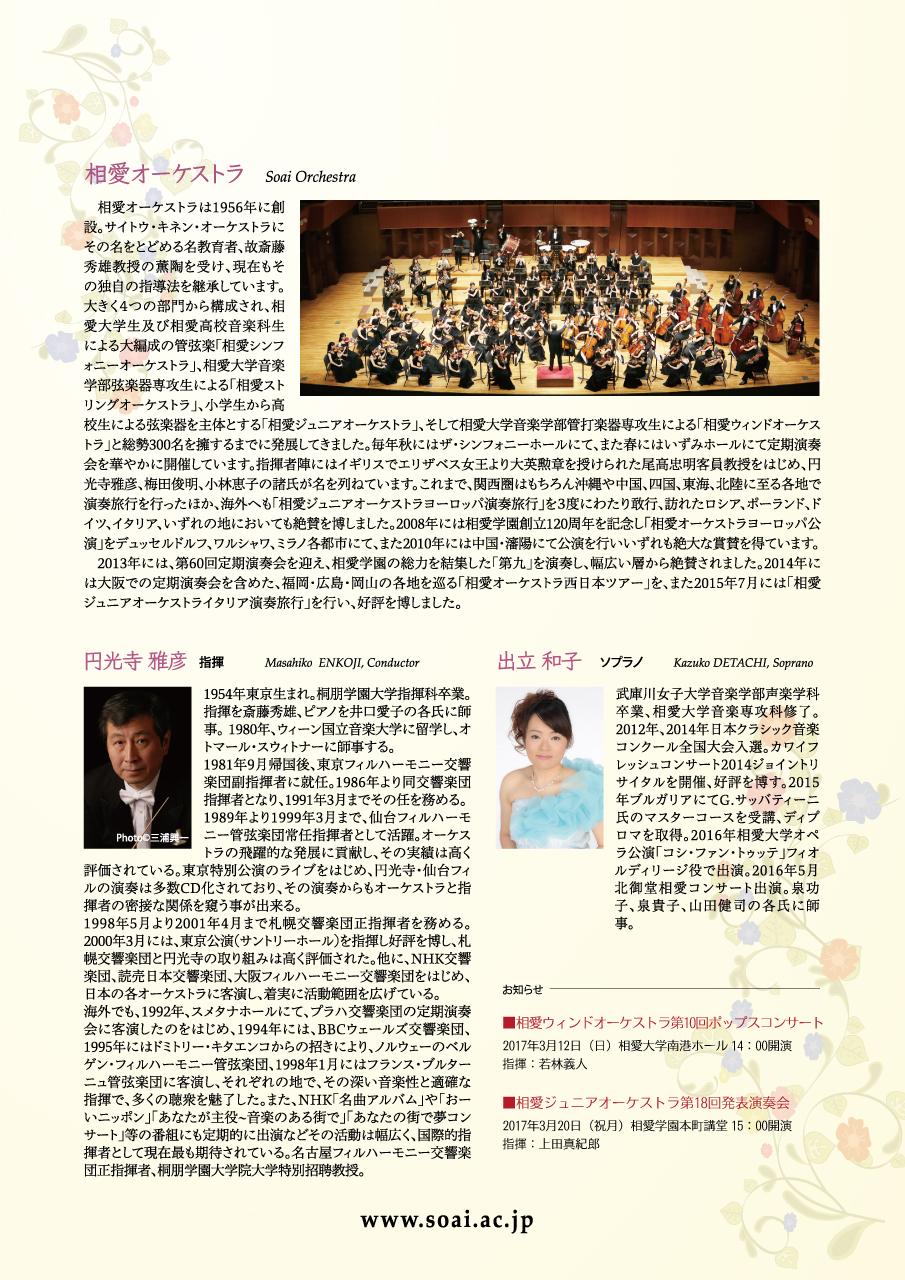http://www.soai.ac.jp/information/concert/20170302_och67_ura.jpg