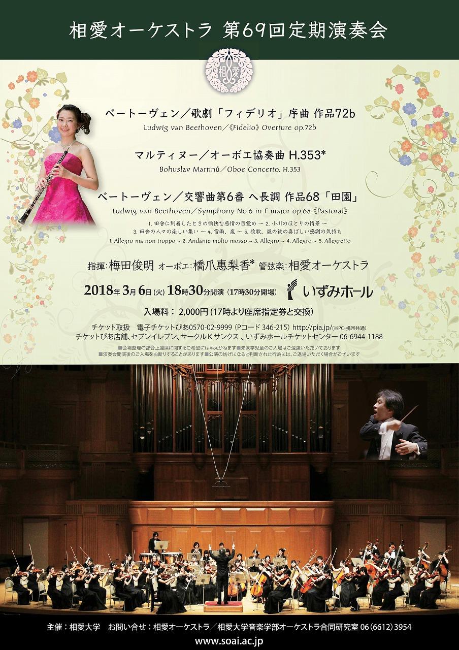 http://www.soai.ac.jp/information/concert/20170306_69_a.jpg