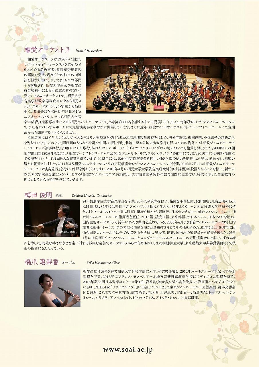 http://www.soai.ac.jp/information/concert/20170306_69_b.jpg