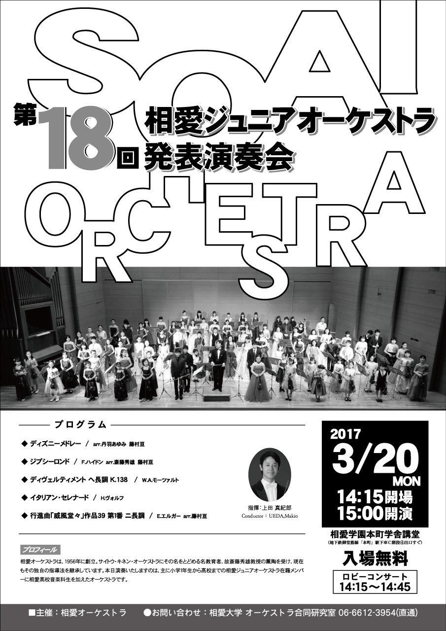 http://www.soai.ac.jp/information/concert/20170320_Jorch.jpg