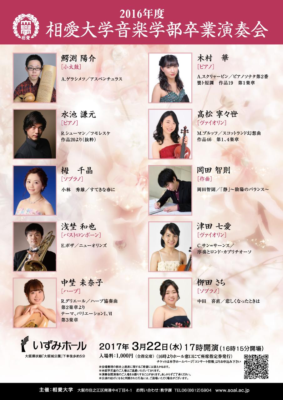 http://www.soai.ac.jp/information/concert/20170322_GraduateConcert01.jpg