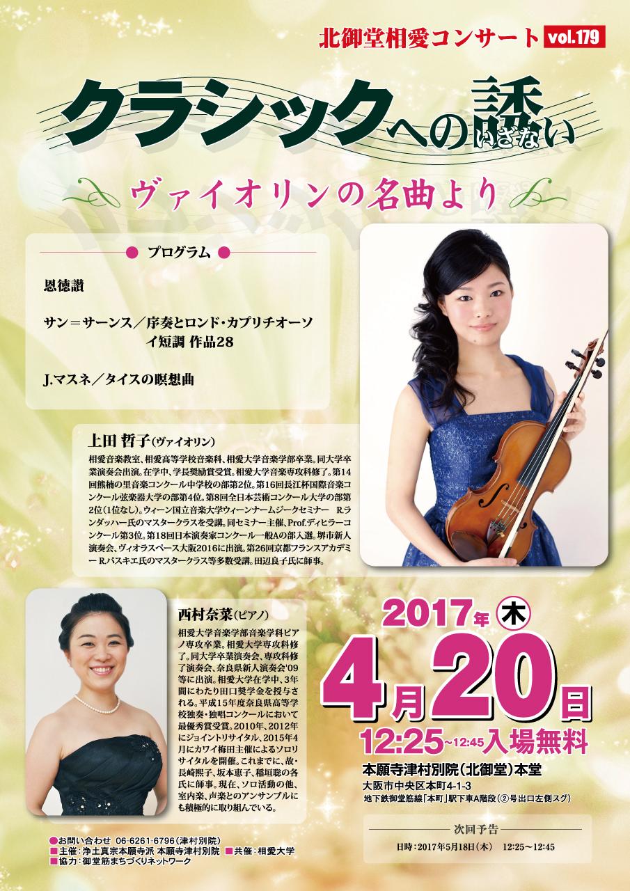 http://www.soai.ac.jp/information/concert/20170420_kitamidoh.jpg