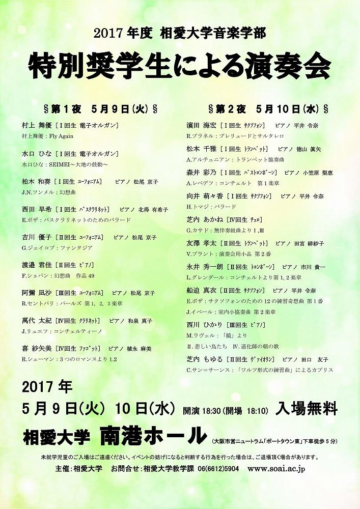 http://www.soai.ac.jp/information/concert/20170509_tokubetsu-shougaku.jpg