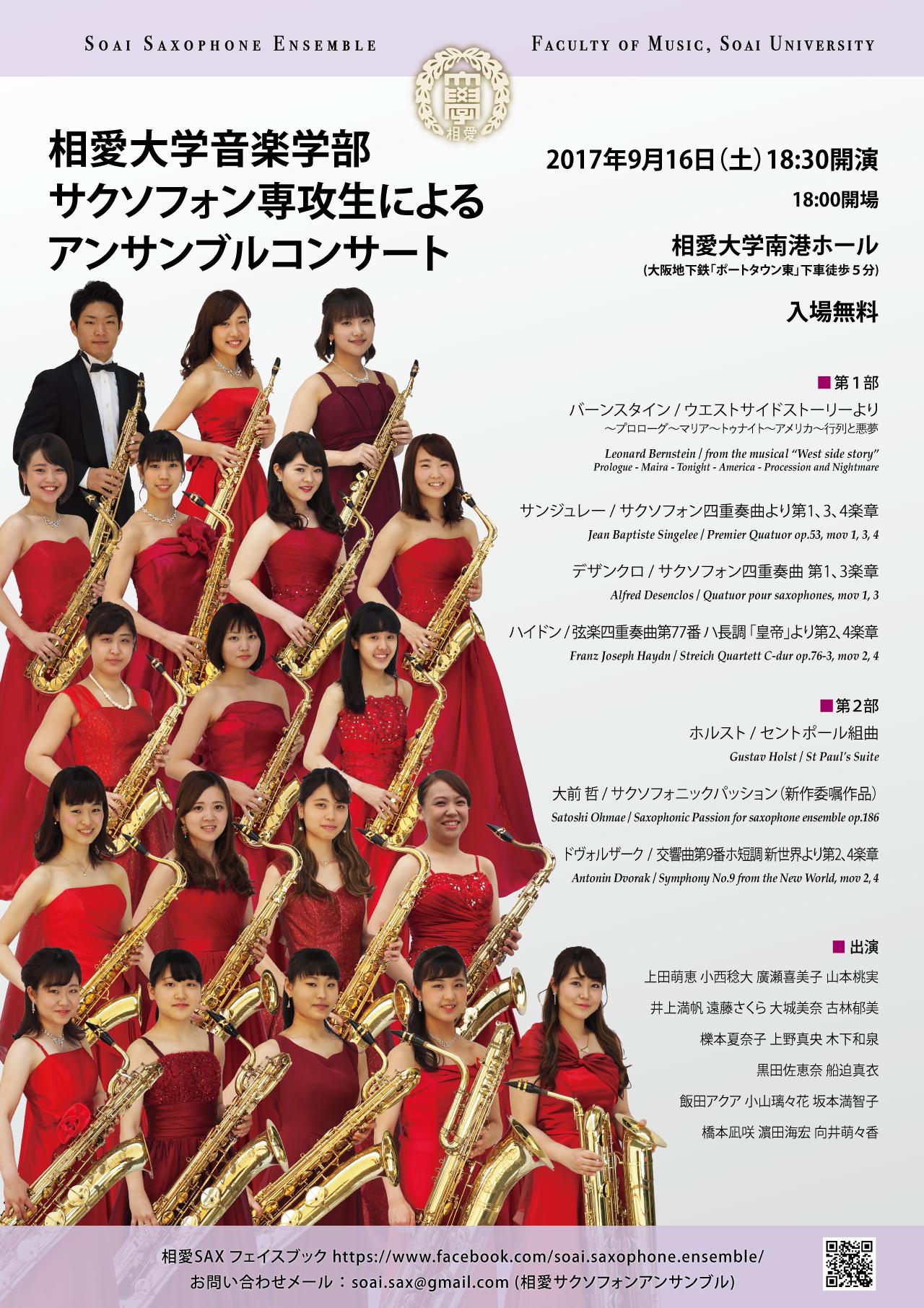 http://www.soai.ac.jp/information/concert/20170916SoaiSaxEnsemble.png