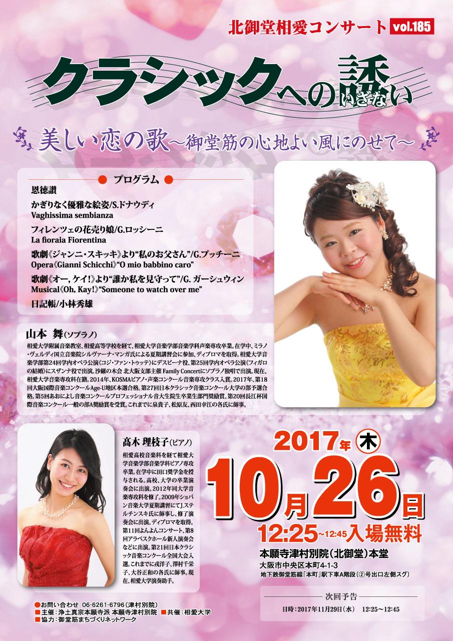 http://www.soai.ac.jp/information/concert/20171026_kitamidohconcert.jpg