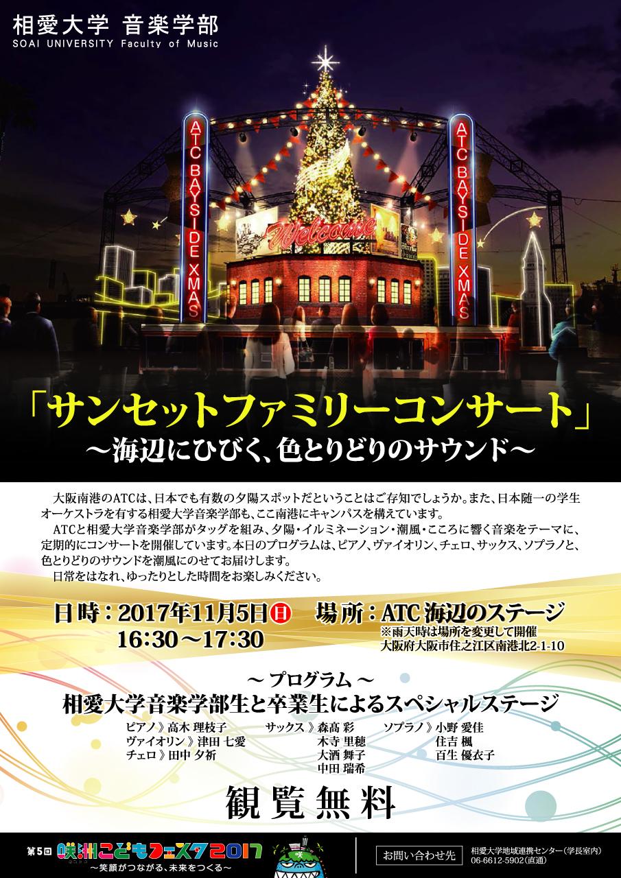 http://www.soai.ac.jp/information/concert/20171105_ATC_sunsetconcert.jpg