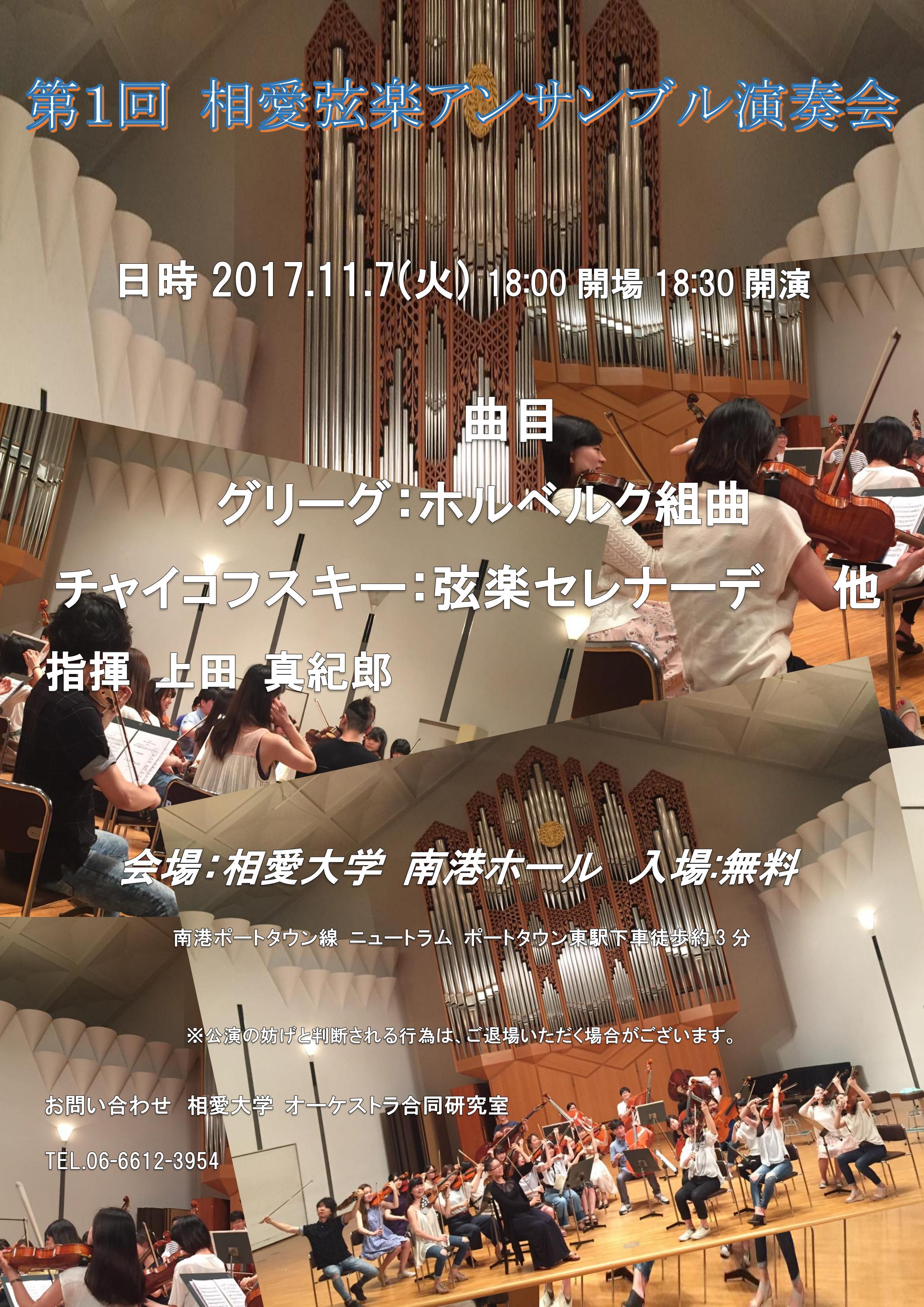 http://www.soai.ac.jp/information/concert/20171107_string-ensemble.jpg