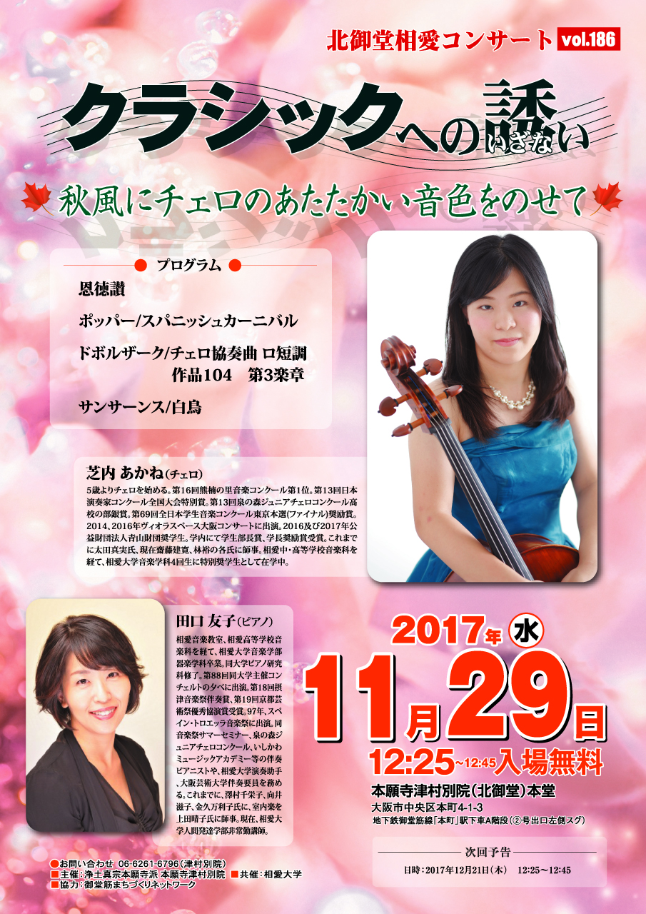 http://www.soai.ac.jp/information/concert/20171129_kitamido186.jpg