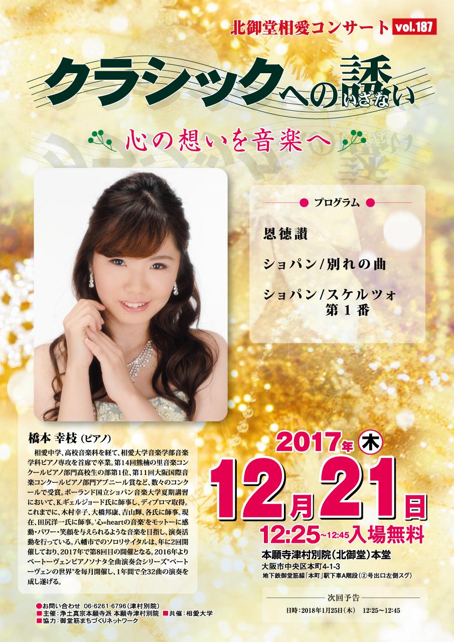 http://www.soai.ac.jp/information/concert/20171221_kitamidohsoncert.jpg