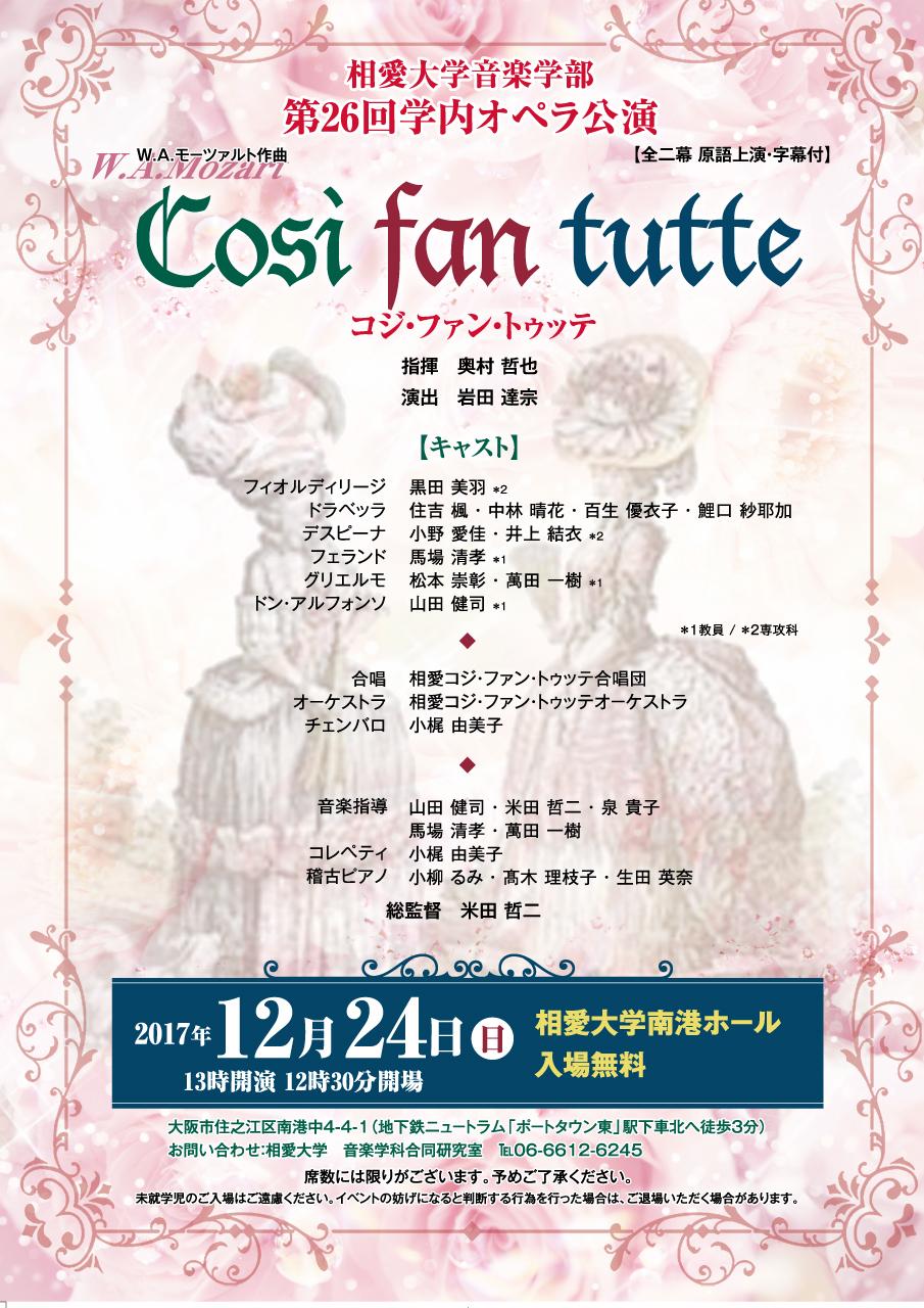 http://www.soai.ac.jp/information/concert/20171224_opera.jpg