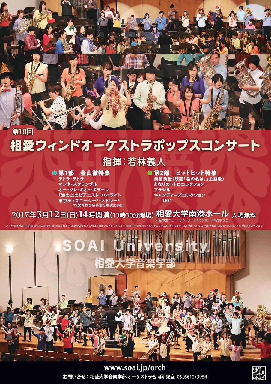 http://www.soai.ac.jp/information/concert/2017_flyer_swo_pops10_a.jpg