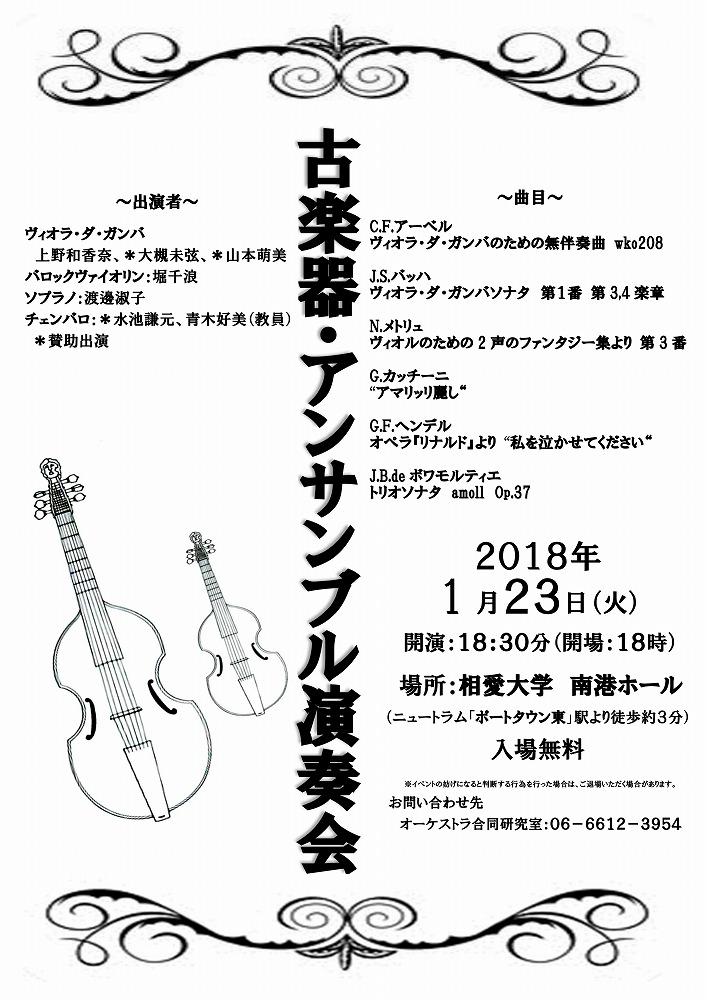 20180123_kogaku-ensemble_01.jpg