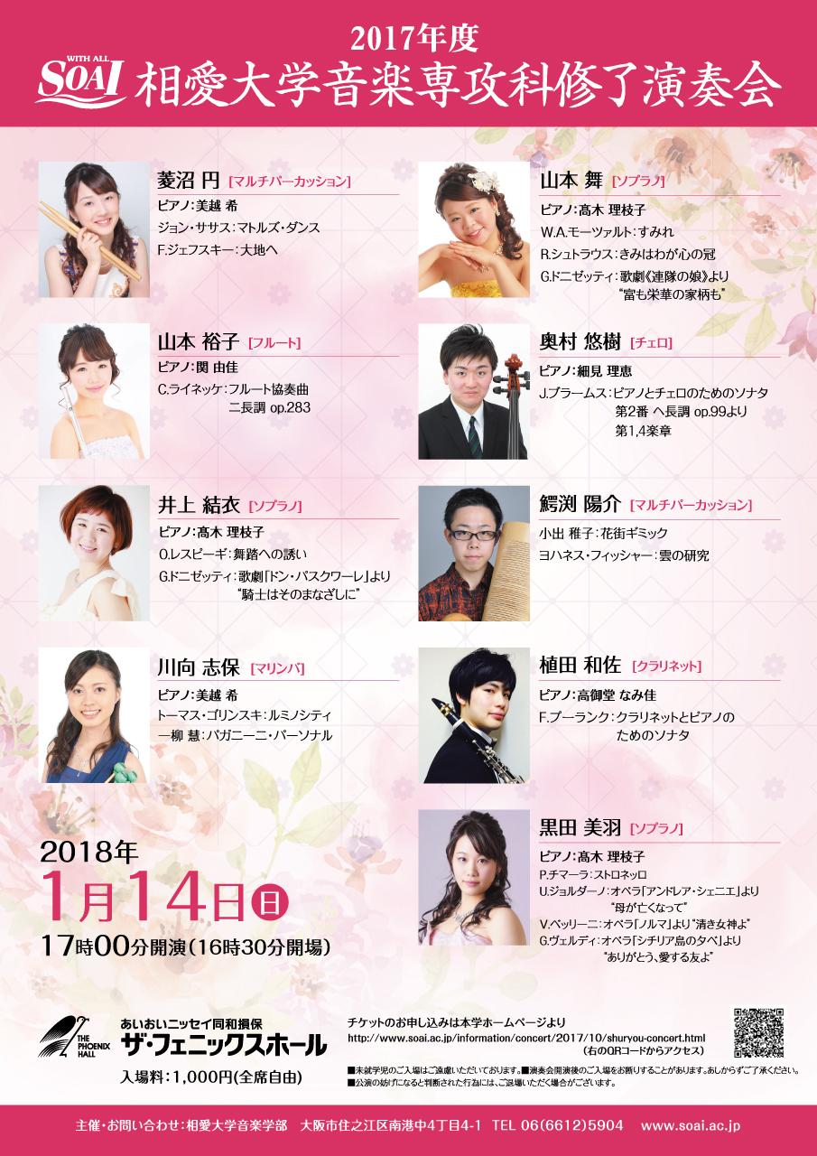 http://www.soai.ac.jp/information/concert/201801_14_syuuryouconcert.jpg