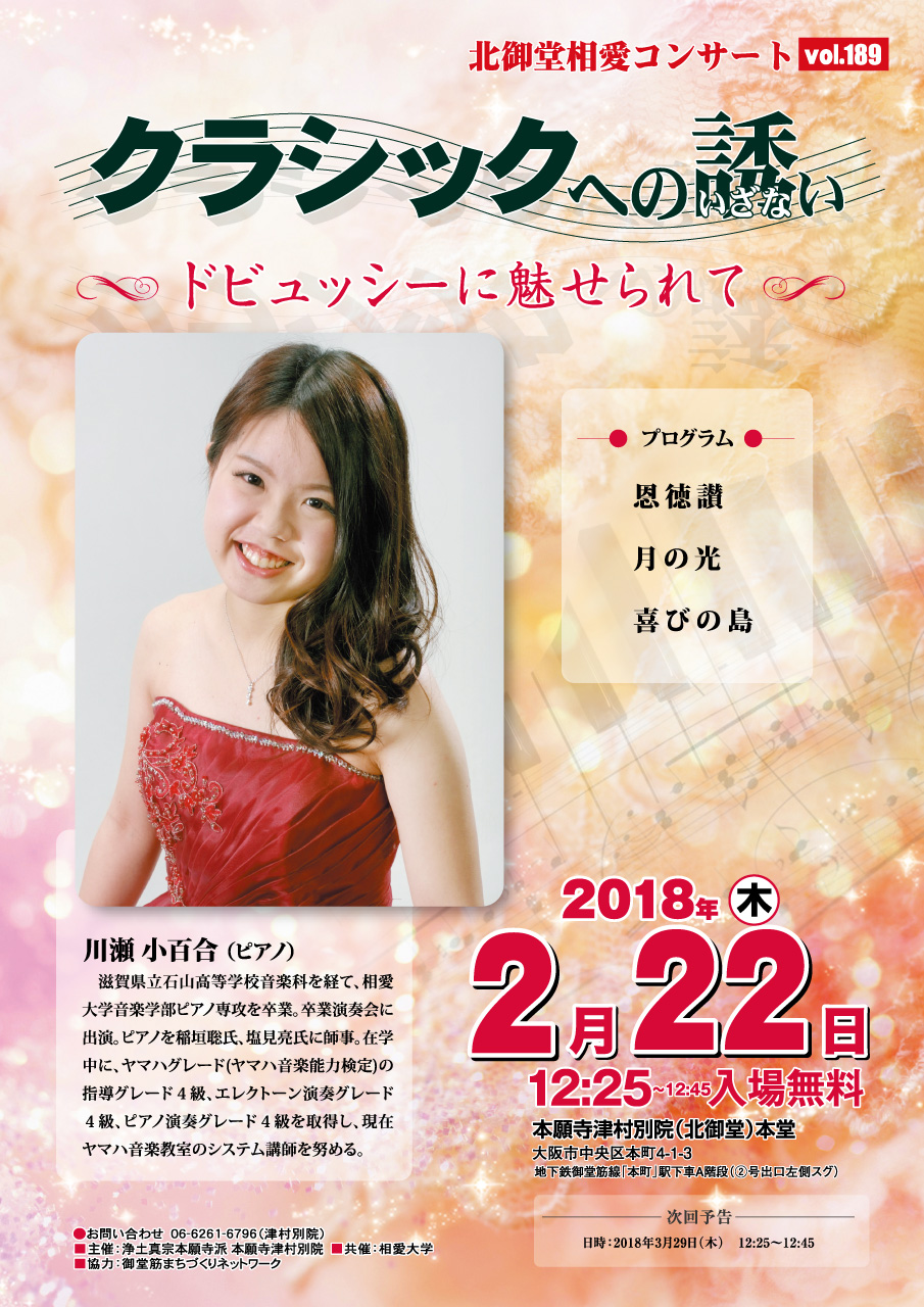 http://www.soai.ac.jp/information/concert/20180222_kitamidohconcert.jpg