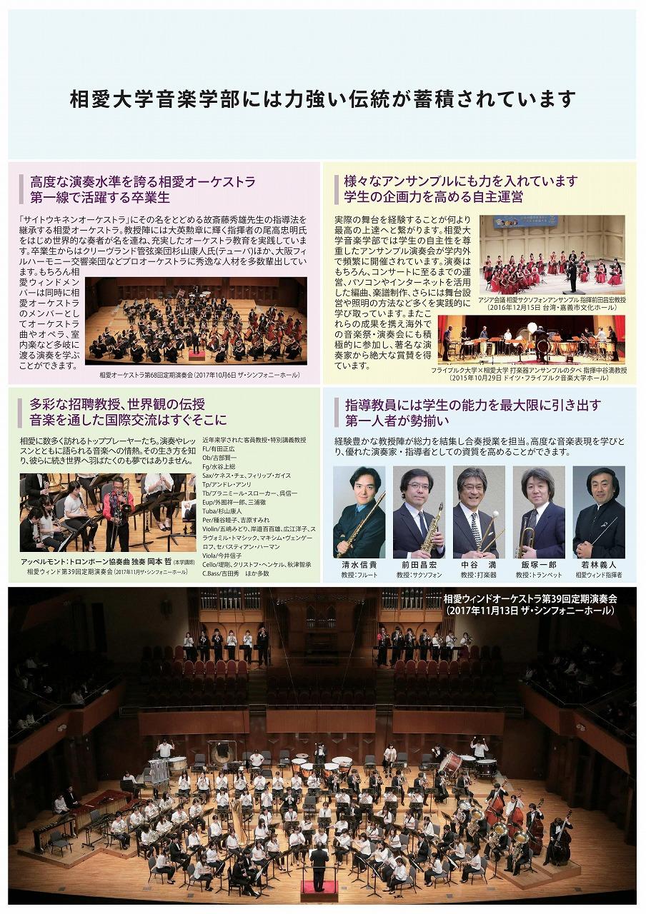 http://www.soai.ac.jp/information/concert/20180311wind_2.jpg
